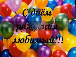 С днем рождения любимый!!!