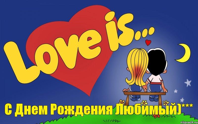 С Днем Рождения Любимый! В стиле Love is...