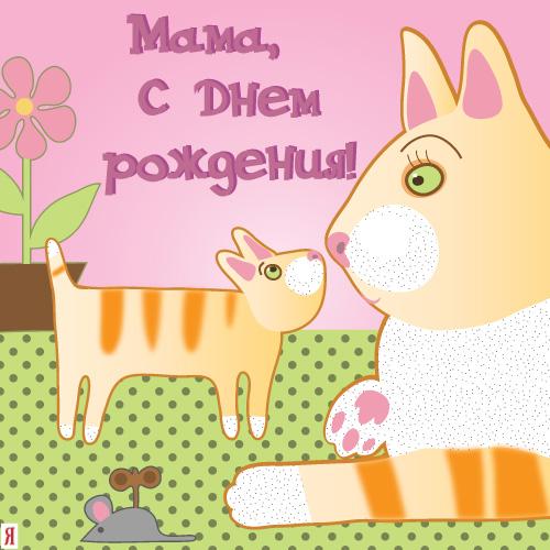 Рисунки для поздравления мамы с днем рождения