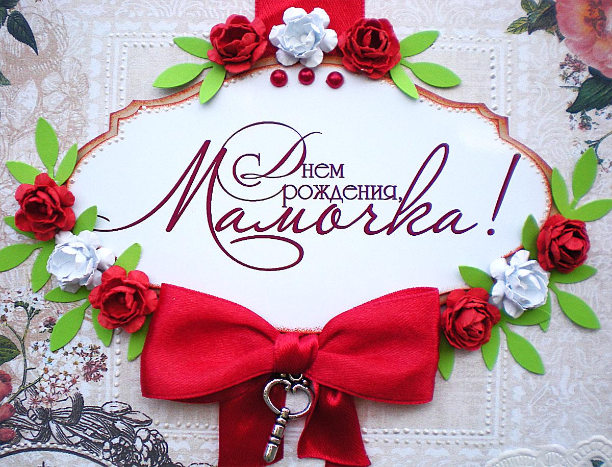 С Днем Рождения, Мамочка!