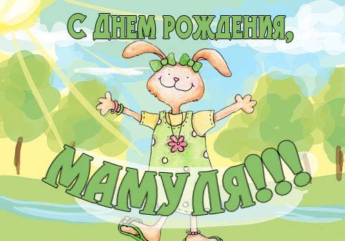 С Днем Рожедния, Мамуля!!!