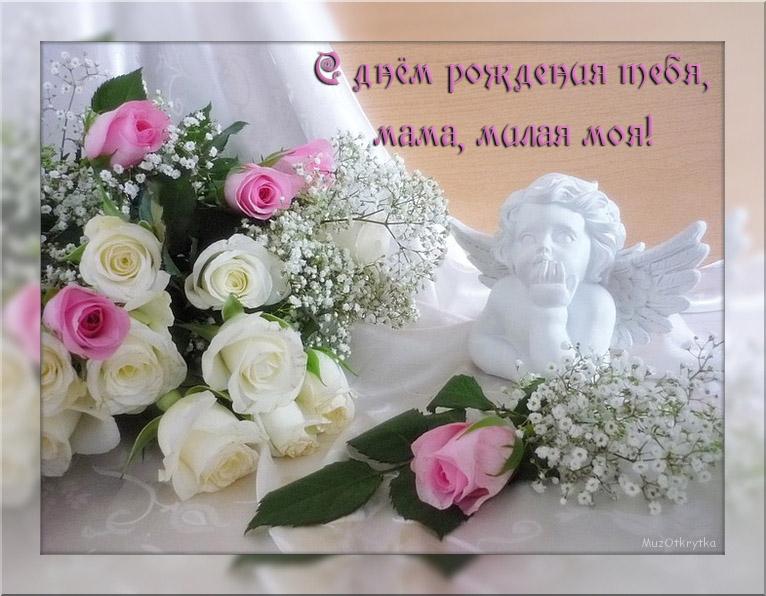 С днем рождения тебя, мама, милая моя!