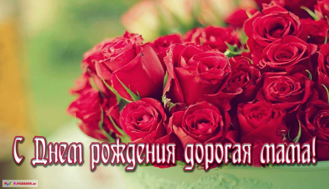С Днем рождения дорогая мама!