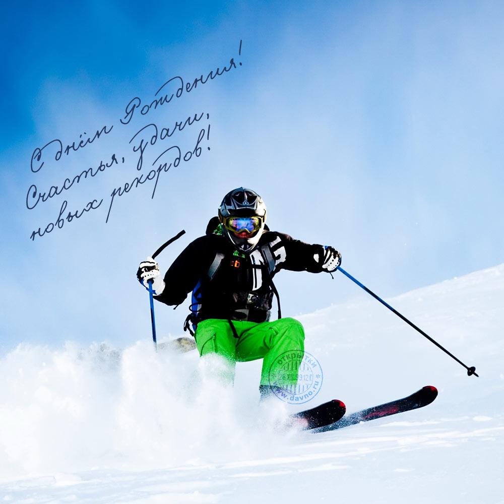 С днём рождения лыжника