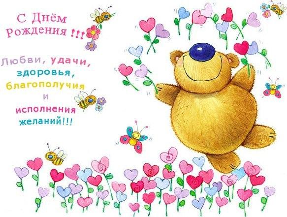 Любви, удачи, здоровья! С Днем Рождения!