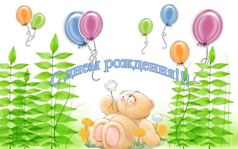 С Днем Рождения! Мишка с шариками