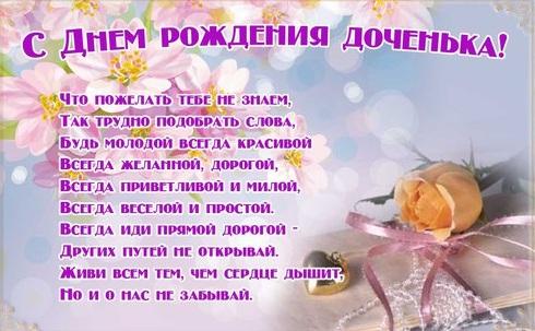 С Днем Рождения доченька! Стих