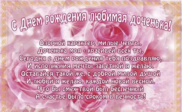 С днем рождения любимая доченька!