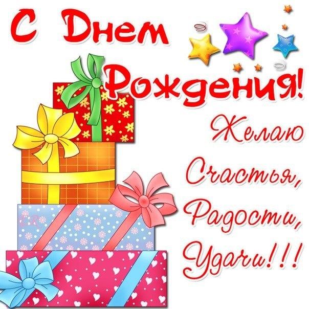 С Днем Рождения! Желаю счастья, радости и удачи!