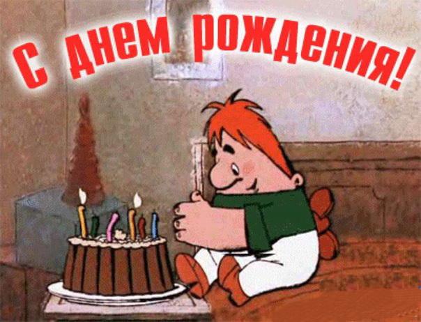 С Днем Рождения! от Карлсона