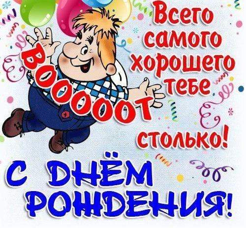 Всего самого хорошего тебе, с днем рождения!
