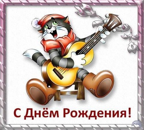 С Днем Рождения! от Матроскина