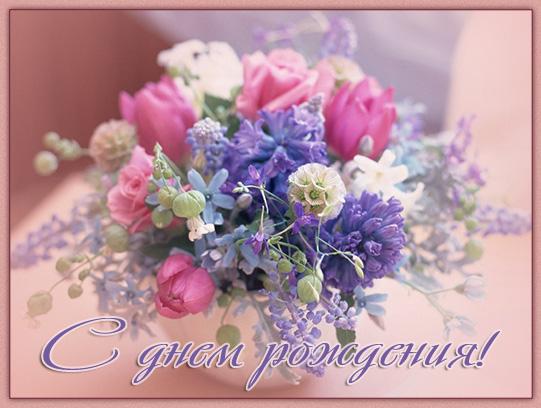 Красивые открытки с днём рождения настя