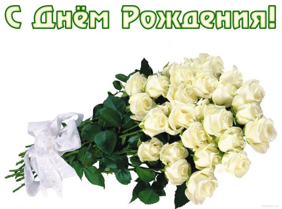 Открытка с днем рождения с розами белыми 99