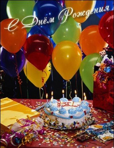 Поздравления с днем рождения по годам от 1 до 55 лет