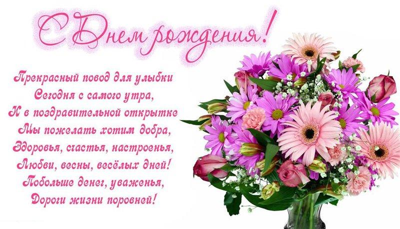 Поздравление с днём рождения женщине красивые цветы 50