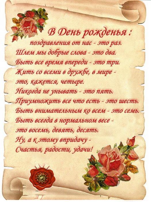 Для мамы тещи свекрови поздравления всем