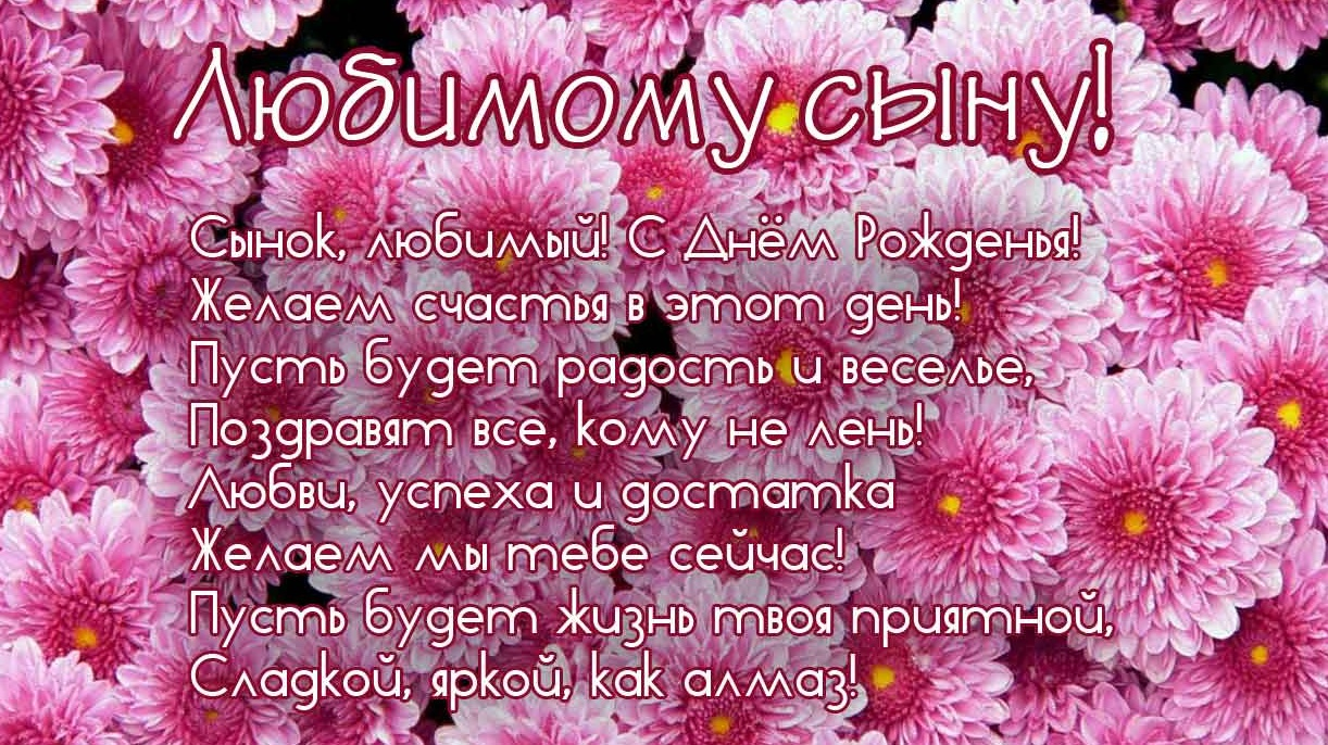 Поздравление с днём рождения сыну от мамы своими словами