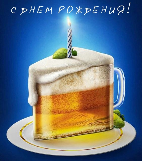 Открытки с днем рождения про пиво 53