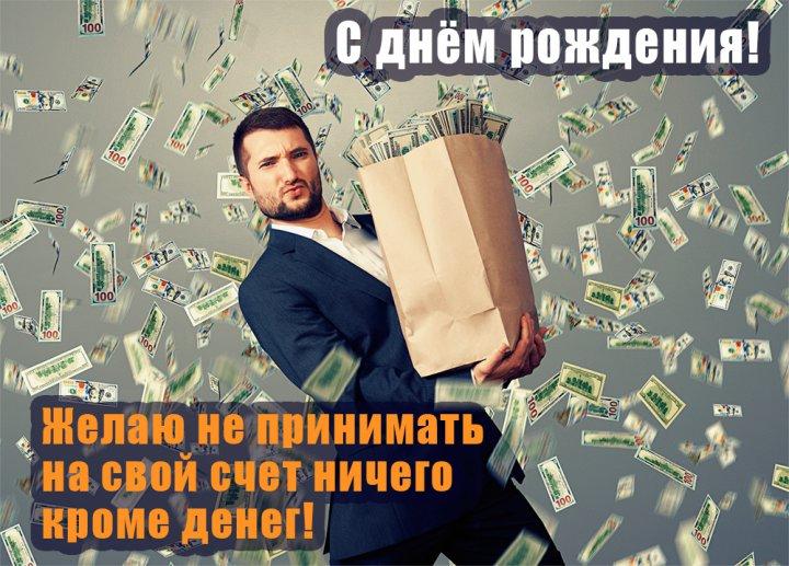 Поздравления с днем рождения мужчине денег