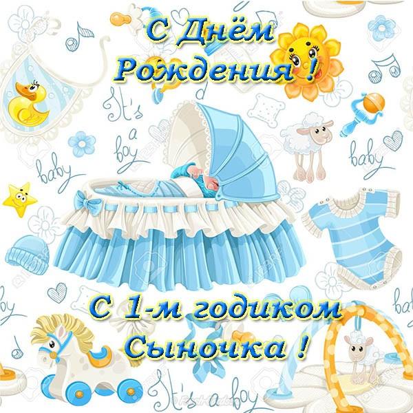 Поздравления с днем рождения 2 годика мальчику родителям короткие