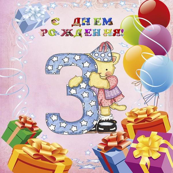 Поздравление с днем рождения ребенку 3 года мальчику 9