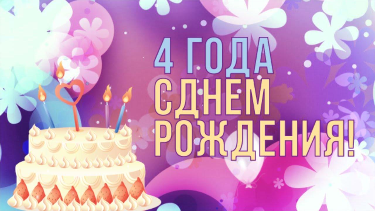Открытки с днем рождения четыре года 494